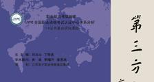 JYPC职业资格认证成为高教战线年会交流材料(图文)