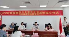 正式落地 ▎杭州JYPC网络直播师培训&网络直播师运营管理基地成立